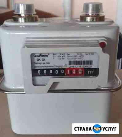 Установка газового счётчика Уфа