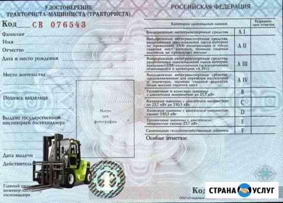 Права на электропогрузчик Уфа