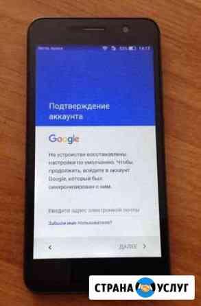 Сброс аккаунта Google, если забыли пароль Печора