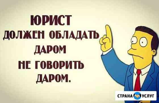 Юридические услуги Кемерово