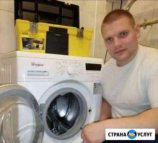 Ремонт холодильников Ремонт стиральных машин Нижний Новгород