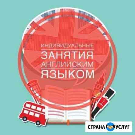 Репетитор по английскому языку Ставрополь
