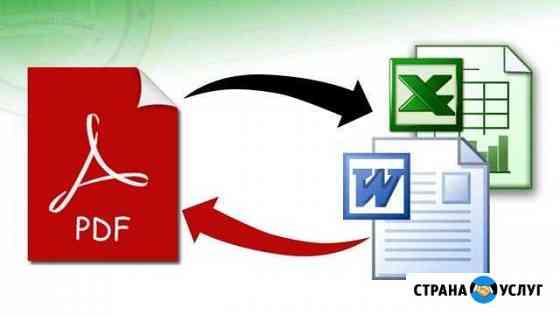 Набор текста, формирование док-тов в Word и Excel Уфа