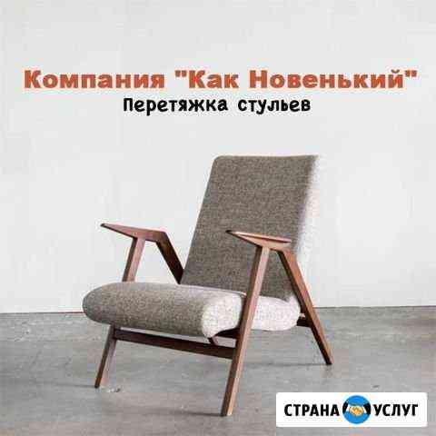 Перетяжка стульев /кресел Омск
