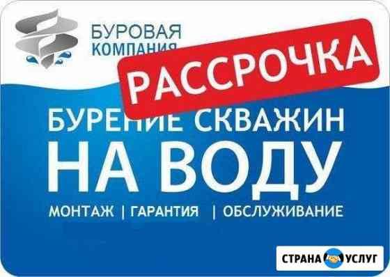 Бурение Водозаборных Скважин Ноябрьск