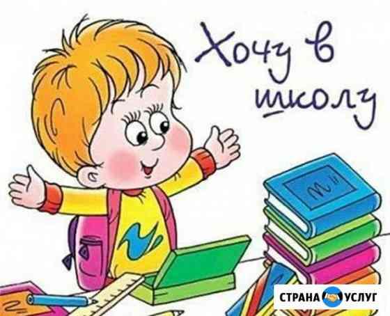 Репетитор начальных классов Горно-Алтайск