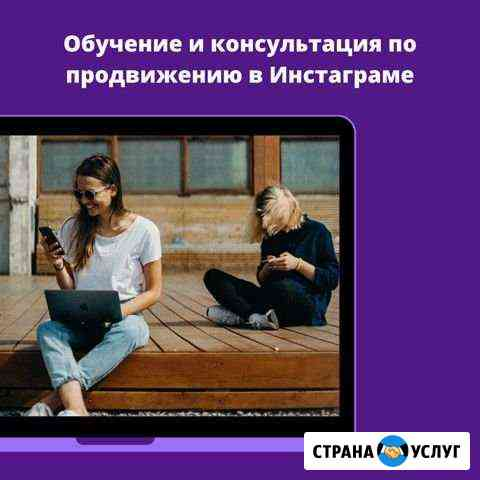 Обучение по SMM в Инстаграме Новосибирск