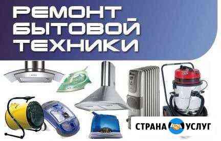 Ремонт мелкой бытовой техники Волгоград