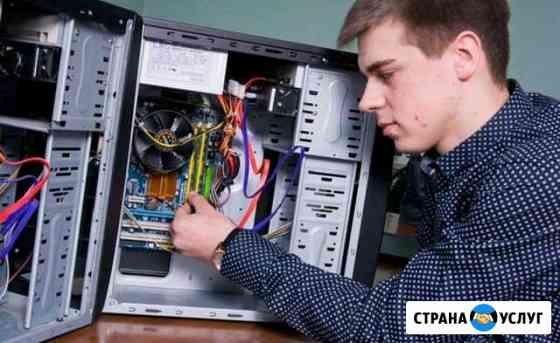 Ремонт компьютеров Волгоград