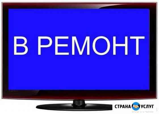 Ремонт телевизоров в Выборге выезд бесплатно Выборг