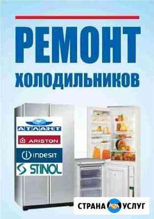 Ремонт холодильников Волгоград