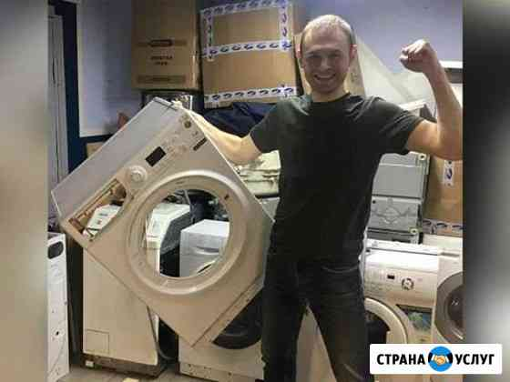 Ремонт Стиральных Машин Ростов-на-Дону