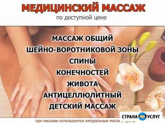 Массаж Ярославль