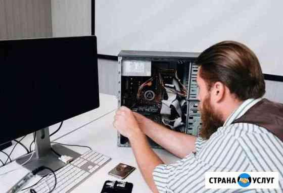 Ремонт компьютеров на дому Казань