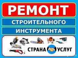 Ремонт Бензо и Электроинструмента Елабуга