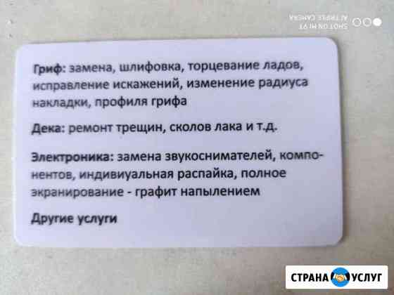 Ремонт гитар Севастополь