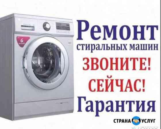 Ремонт стиральных машин Махачкала