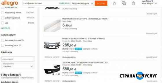 Закупка и доставка запчастей для Авто из Европы Калининград