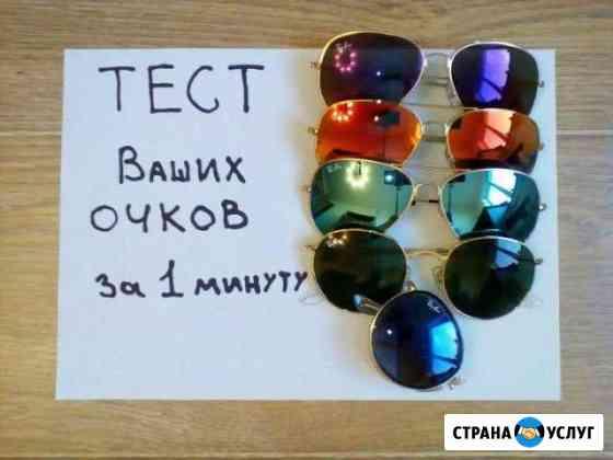 Очков ваших тестирование на поляризацию - очки new Санкт-Петербург