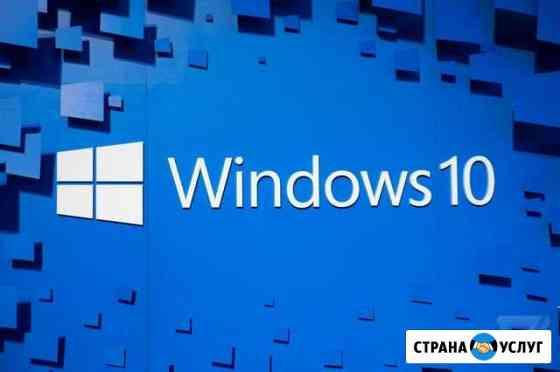 Обновлю и установлю Windows 10 с выездом из дома Сызрань