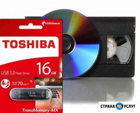 Оцифровка видеокассет Рязань