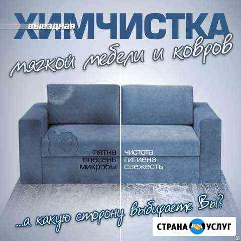 Выездная химчистка: мягкой мебели,матрасов,Стирка Абакан