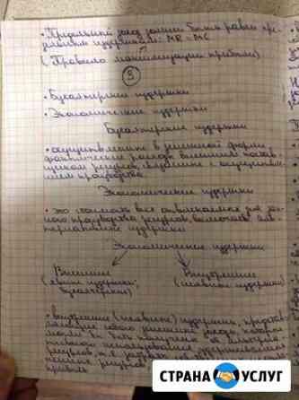 Перепишу лекции от руки или напечатаю текст любой Казань