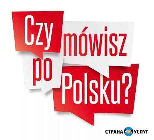 Репетитор польский язык Санкт-Петербург
