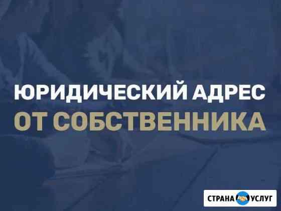 Юридический адрес в екатеринбурге Екатеринбург