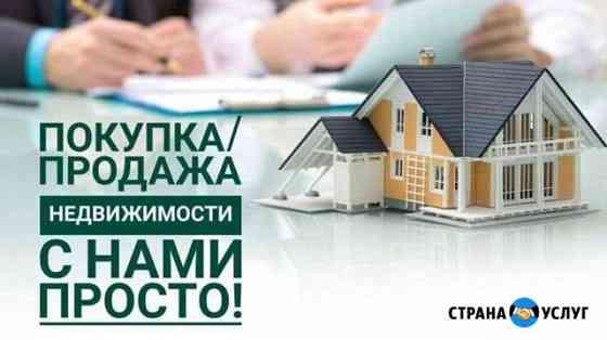 Покупка, продажа недвижимости, ипотека Брянск