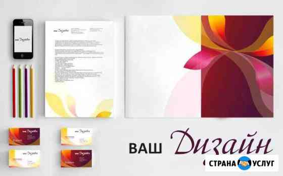 Дизайн (полиграфия, наружная реклама) Кострома