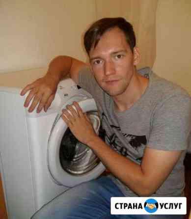 Ремонт стиральных машин Сертолово