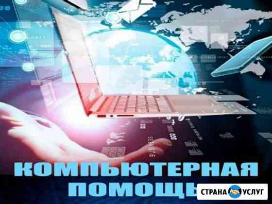 Ремонт компьютеров Частный специалист Выезд на дом Ульяновск