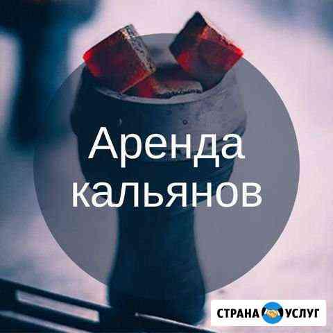 Аренда кальянов Ульяновск