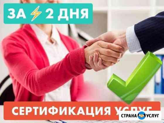 Сертификация услуг гост Р Вологда