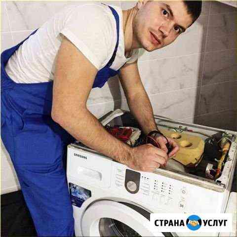 Ремонт стиральных и посудомоечных машин Воронеж