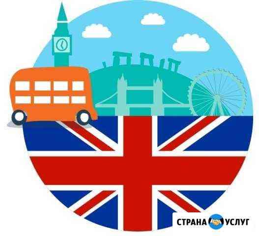 Репетитор по английскому Астрахань