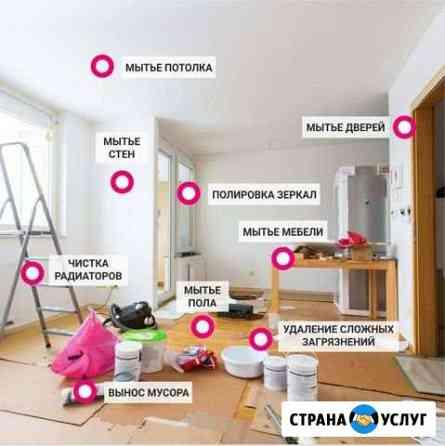 Уборка квартир после ремонта Белорецк