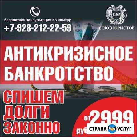 Законное списание долгов Таганрог