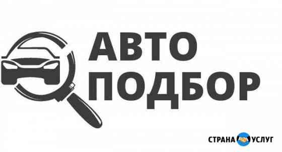 Осмотр, подбор автомобилей, помощь в покупке, авто Омск