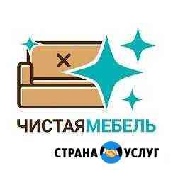 Химчистка мебели дивана стульев матраса Ростов-на-Дону