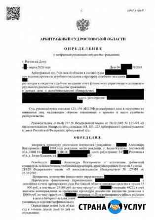 Банкротство физических лиц Белая Калитва