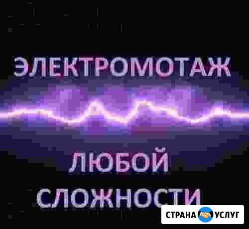 Услуги электрика. Ремонт электрических плит Воркута