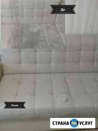 Химчистка ковров и мягкой мебели Сургут