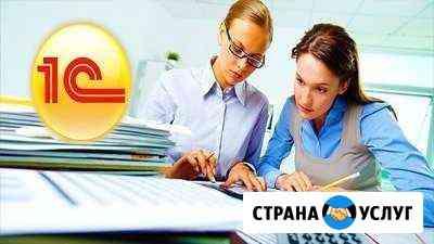 Бухгалтерский учет с 1С Сургут
