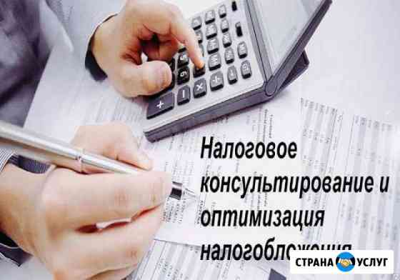 Услуги налогового и бухгалтерского учета Симферополь