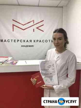 Косметолог Волгоград