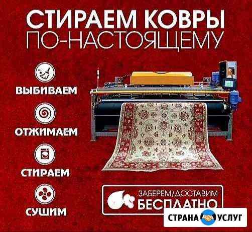 Стирка химчистка ковров Пермь