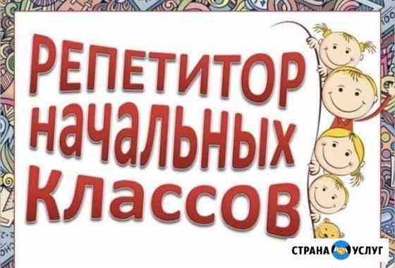 Репетитор начальных классов Рыбинск