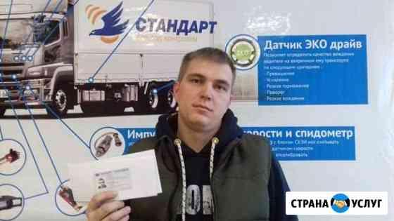 Карта тахографа Ростов-на-Дону